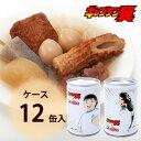 【12缶セット】 【公式】天狗缶詰 キャプテン翼コラボラベル...