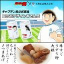 【キャプ翼缶】キャプテン翼コラボラベルおでん缶 ケース売り(...