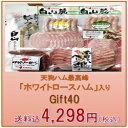 【Gift40】送料無料(込)(※沖縄県を除く) 御祝・内祝・快気祝・新築祝・結婚祝・