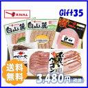 【お中元 Gift35】 ギフトハム 肉 グルメ 食品 送料無料(込)(※北海道・沖縄県への
