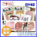 【お中元 Gift40】 ギフトハム 肉 グルメ 食品 送料無料(込)(※沖縄県・北海道へのお