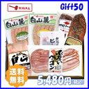 【お中元 Gift50】父の日 ギフト ハム 肉 グルメ 食品 送料無料(込)(※北海道・沖縄