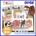 【お中元 Gift50】 ギフト ハム 肉 グルメ 食品 送料無料(込)(※北海道・沖縄県への
