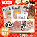 【Gift50】お歳暮 ギフト ハム 肉 グルメ 食品 送料無料(込)(※北海道・沖縄県への