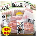 お歳暮 御歳暮 ハム 送料無料 ギフト【Gift40】 ギフトハム 肉 グルメ 食品 送料無料