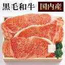 食品 - 国内産 黒毛和牛 ロースステーキ肉 175g×3枚 【楽ギフ_包装】