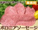 レストランでも愛用【業務用】超薄切り ボロニアソーセージ 1kg
