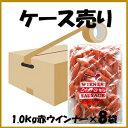 【ケース(箱)売り】赤ウインナー レトロ昭和レッド 1kg×8個入り【送料無料】(※沖縄