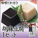 【胡麻豆腐 1セット】白胡麻豆腐1個、黒胡麻豆腐1個、味噌だれ2袋のセット