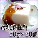 白胡麻豆腐 50g×30個 天極堂 ごまどうふ 和食 業務用...
