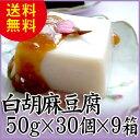 【白胡麻豆腐 50g×30個×9箱】吉野本葛を使用したなめらかでもっちりした胡麻豆腐