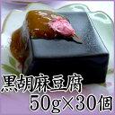 黒胡麻豆腐 50g×30個 天極堂 ごまどうふ 和食 吉野本葛