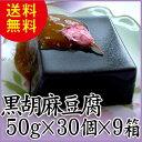 【黒胡麻豆腐 50g×30個×9箱】吉野本葛を使用したなめらかでもっちりした胡麻豆腐