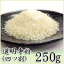 【道明寺粉(四ツ割) 250g】国産もち米を使用した道明寺粉...