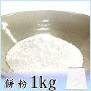 【餅粉 1kg】柔らかくもっちりした食感の和菓子が作れるもち米粉