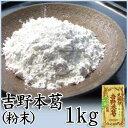 【吉野本葛(粉末) 1kg】創業1870年の天極堂が作り上げた伝統食材
