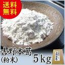 【吉野本葛(粉末) 5kg】創業1870年の天極堂が作り上げた伝統食材
