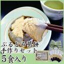 【ぷるとろ葛餅手作りセット 5食入】ご家庭で簡単に出来たての葛餅をお楽しみいただける手作りキット
