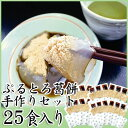 【ぷるとろ葛餅手作りセット 25食入】ご家庭で簡単に出来たての葛餅をお楽しみいただける手作りキット