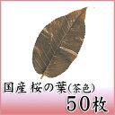 【桜の葉塩漬け(茶) 50枚】丁寧に選別、塩漬けされた国産桜葉