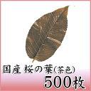【桜の葉塩漬け(茶) 500枚】丁寧に選別、塩漬けされた国産桜葉