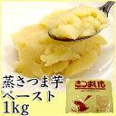 蒸さつま芋ペースト 1kg 天極堂 さつまいも 国産 和食 ...