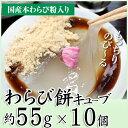 【冷凍わらび餅キューブ 約55g×10個】国産本わらび粉使用の本格わらび餅