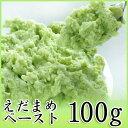 枝豆ペースト 100g 天極堂 えだまめ 和食 洋食 和菓子...