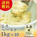 【栗ペースト 1kg×10】素材の風味が感じられるくりペースト