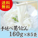 【手延べ葛うどん(乾麺) 160g×85袋】吉野本葛を使用した、つるりとしたなめらかな喉越しの葛うどん