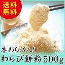 【わらび餅粉(上餅) 500g】粘りと弾力のある本格わらび餅が楽しめる、本蕨粉使用のわらび餅粉