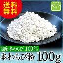 【本蕨粉 100g】国産のワラビの根から取り出したわらび澱粉100%