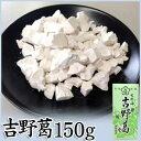【吉野葛 150g】創業1870年の天極堂が作り上げた、葛澱粉と甘藷澱粉を合わせた吉野葛