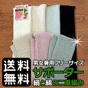 サポーター 絹と綿の二重編み ロング丈 52cm 日本製