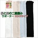 サポーター レディース 冷え対策 寒さ対策 防寒 保温 絹と綿の二重編み ロング丈 52cm 日本製