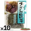 送料無料 前島食品 昆布 きざみ昆布 刻み昆布 だし 海藻 15g 10袋セット