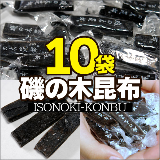 送料無料北海道産昆布磯の木昆布41g10袋セットおつまみ珍味日本製
