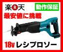 【10台のみ限定値下げ中!!】マキタ 18V レシプロソーBJR182/JR182