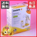 メデラ ハーモニー 手動搾乳器 2フェーズ式のさく乳機!簡単で安全が人気の秘密! マタニティ 授乳 哺乳びん 海外正規品を並行輸入。 Medela Harmony