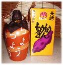 芋焼酎 ちょうちょうさん徳利 25度 720ml [長崎県]「長崎大島醸造株式会社」
