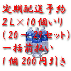 【代引き限定】日田天領水 2L×10個いり(20〜29セット) 定期配送(一括前払い) 全国一律配送 「大分県」
