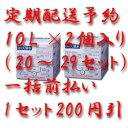 日田天領水 10L×2個いり(20〜29セット) 定期配送(一括前払い) 関東地区配送 「大分県」