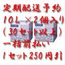 日田天領水 10L×2個いり(30セット以上) 定期配送(一括前払い) 中部地区配送 「大分県」