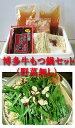 【sake送料無料1003】伝統の味 博多牛もつ鍋 (3人前?4人前) 野菜無し  博多[福岡県]  送料無料