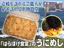 はらほげ食堂の「うにめし」 300g!×2個 レンジでフタをはずしてチン  するだけ  冷凍便