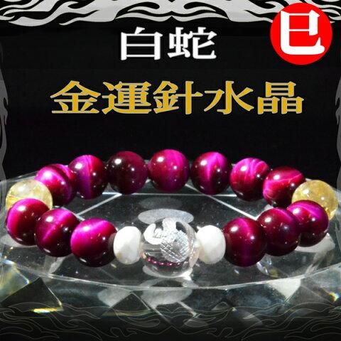 『 巳年 金運 ブレスレット 』 白蛇 × 金運針水晶 高品質 天然石 【天然石 パワーストーン】 【DM便 送料無料】
