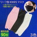 ショッピングkf94 リーフ型 KN95 マスク 個別包装 90枚(30枚入×3箱) 3色 カラーマスク 不織布 KF94 レギュラー N95と同等 口紅がつきにくい 対面接客に 立体マスク 血色マスク 不織布マスク メガネが曇らない やわらかい