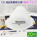 ショッピング使い捨てマスク N95マスク 医療用仕様 20枚 ウイルス予防 訪問医療介護 クリニック 病院 介護施設 N95 マスク CE認証 EN14683 Type2R