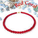 3月誕生石 5A 天然 赤珊瑚 φ8.5mm コーラル ネックレス Love Red 【送料無料】
