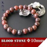 【タイムセール】 3月誕生石♪ ブラッドストーン φ10mm ブレスレット 【天然石 パワーストーン】 of2-30 02P21Feb15